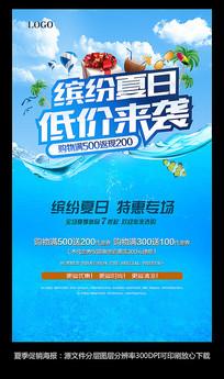 夏日低价海报夏季促销海报