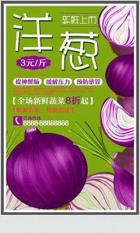 新鲜蔬菜洋葱海报设计