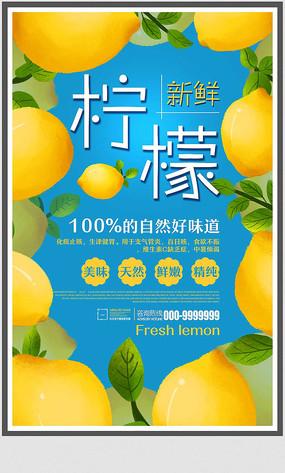 新鲜水果清新柠檬宣传海报
