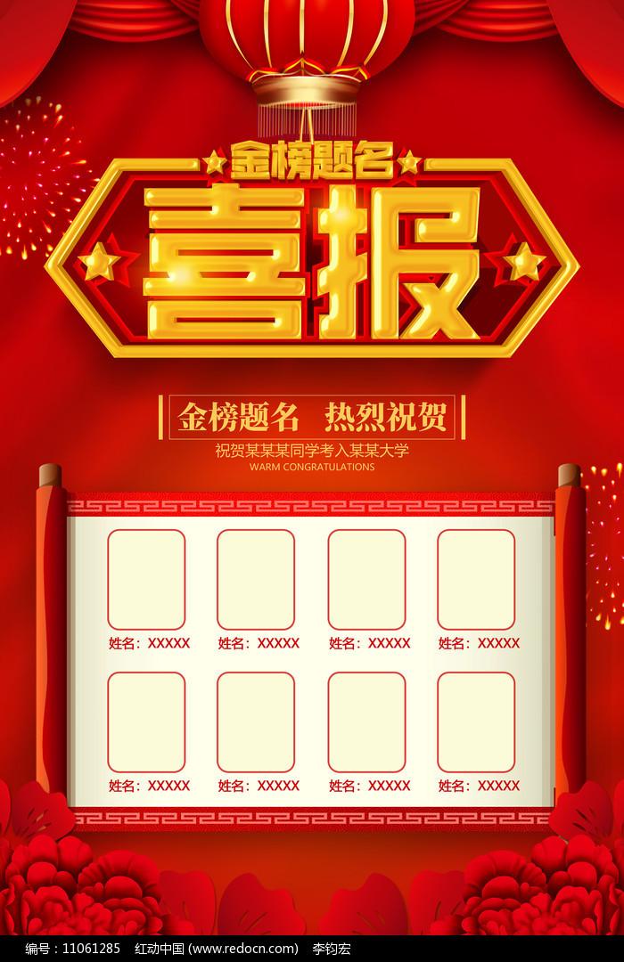 喜庆高考喜报金榜题名宣传海报设计图片