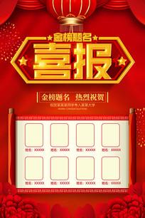 喜庆高考喜报金榜题名宣传海报设计