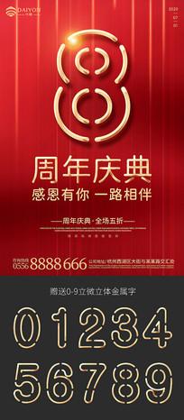 喜庆红色倒计时周年庆海报