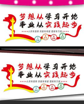 学习强国党建标语文化墙设计