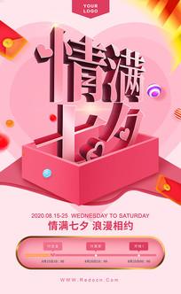 原创浪漫情满七夕促销海报