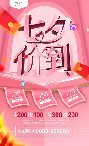 原创浪漫七夕价到促销海报