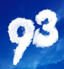 云朵白云创意93数字设计