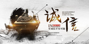 中国风诚信展板设计