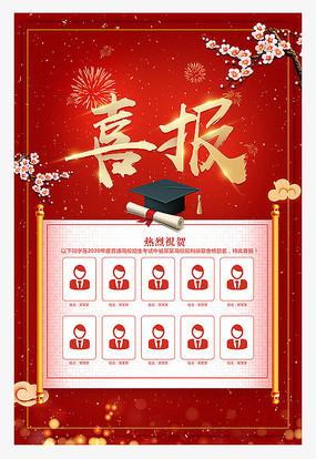 中国风高考喜报海报设计