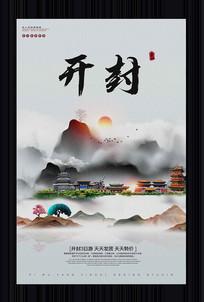 中国风开封旅游宣传海报