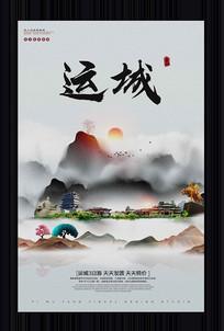 中国风运城旅游宣传海报