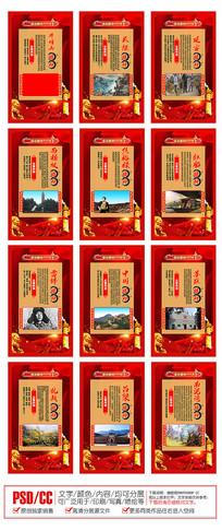 中国革命精神展板