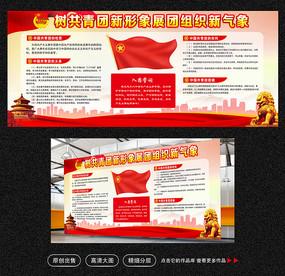 中国共青团宣传展板