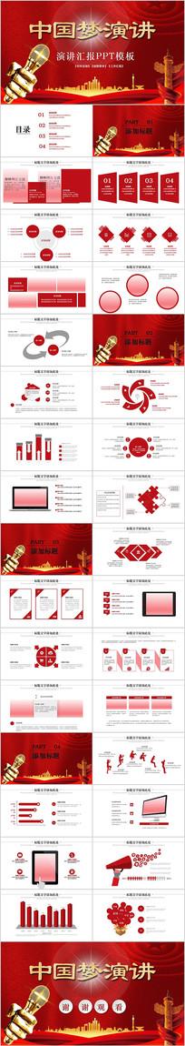 中国梦劳动美演讲比赛PPT模板