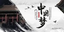 中国梦展板设计