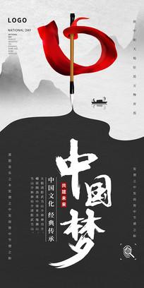 中国梦展布设计