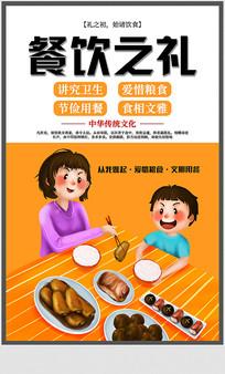 中华美德餐饮之礼宣传海报