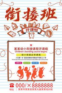 中小学生幼儿园衔接班开课啦招生海报