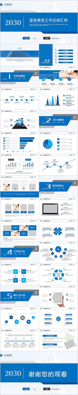 2021年蓝色通用工作总结汇报年终报告PPT