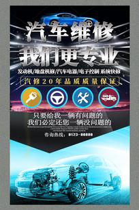 4S店汽车专业维修宣传海报