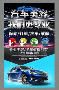 4S店专业汽车美容宣传海报
