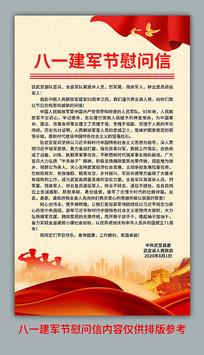 八一建军节建军93年慰问信模板