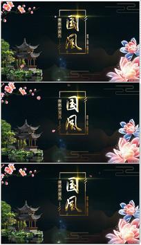 传统中国风视频模板