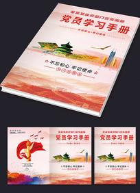 党员学习手册封面设计