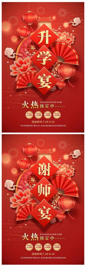 大气红色喜庆升学宴谢师宴酒宴酒店海报设计