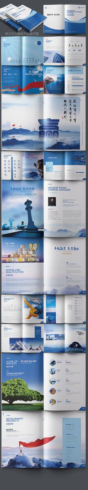 蓝色大气企业画册
