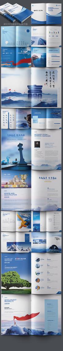 大气蓝色企业形象画册设计