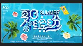 缤纷夏日低价狂欢夏季促销海报