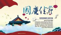 国庆佳节海报