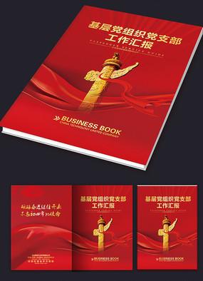 红色党建政府画册封面
