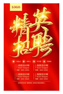 红色精英招聘海报设计