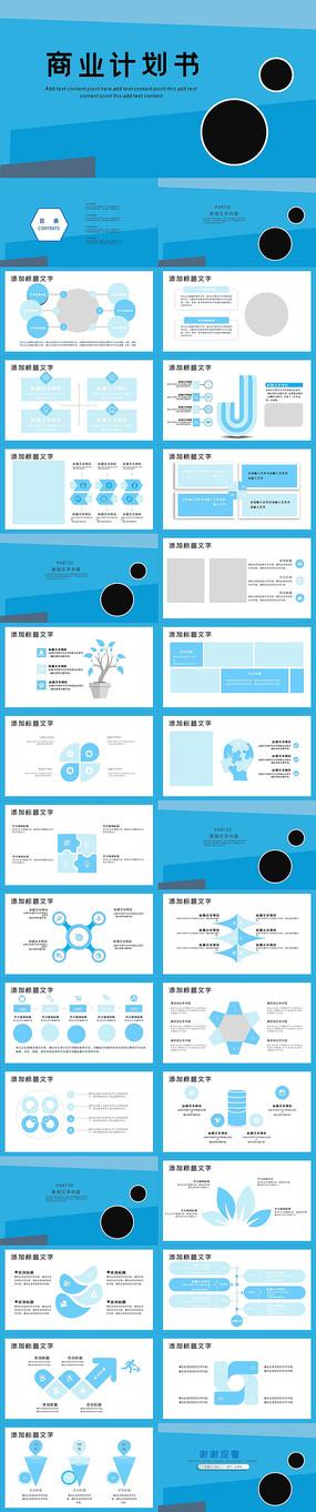 简约蓝色商业计划书PPT模板