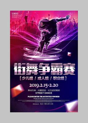 街舞争霸赛舞蹈宣传海报