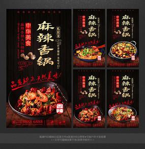 精品传统麻辣香锅宣传海报
