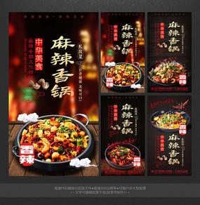 精品麻辣香锅文化宣传套装海报