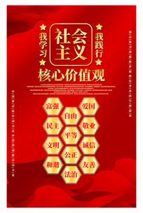 金色社会主义核心价值观海报