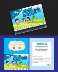 卡通可爱幼儿园通知书