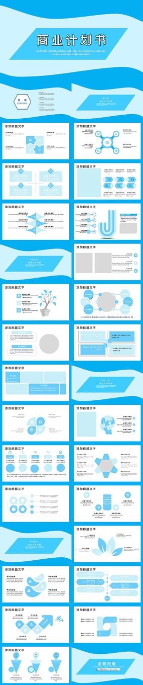 蓝色公司商业计划书PPT模板