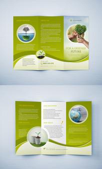 绿色环保三折页设计