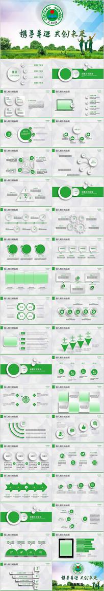 绿色环境保护环保局PPT模板