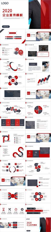 企业宣传PPT模板
