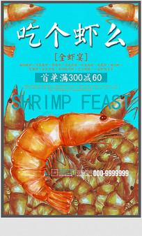 全虾宴海报宣传设计