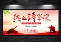 热血铸军魂建军节宣传海报