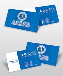 上海商学院蓝色经典名片