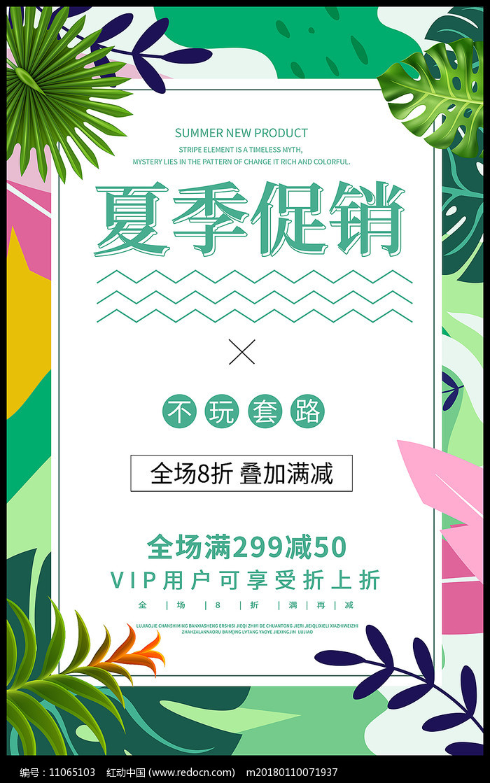 手绘植物服装店夏季促销海报图片