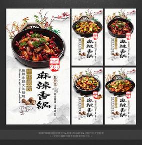水墨中国风麻辣香锅宣传海报
