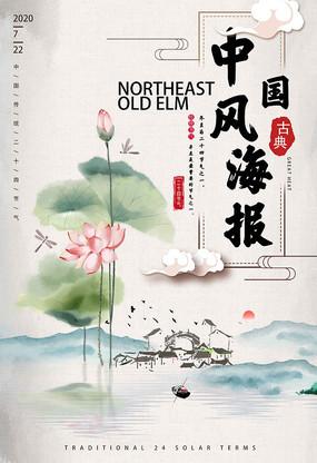 水墨中国风唯美海报
